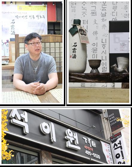 '석이원(石耳園)' 창업자 이상권 대표02