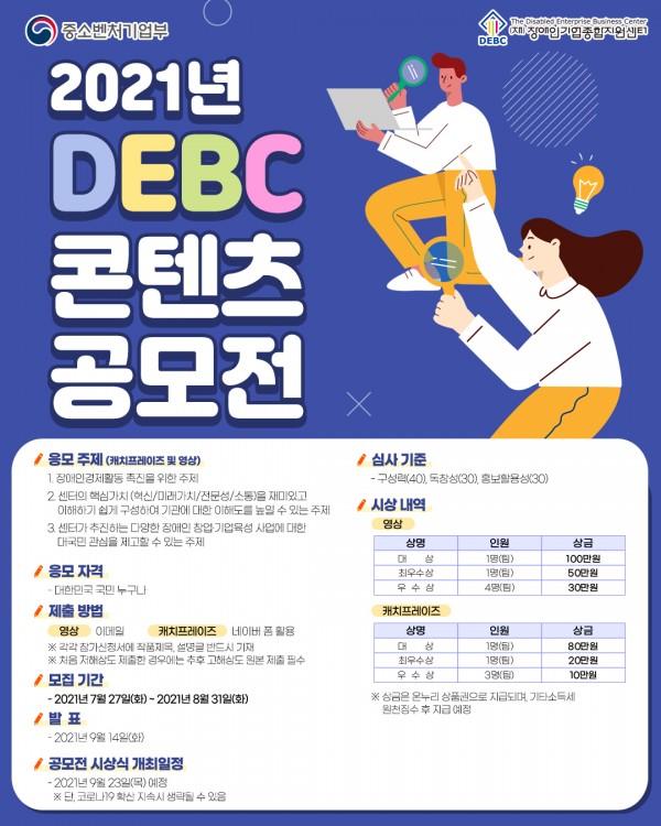 2021년 DEBC 콘텐츠 공모전 개최