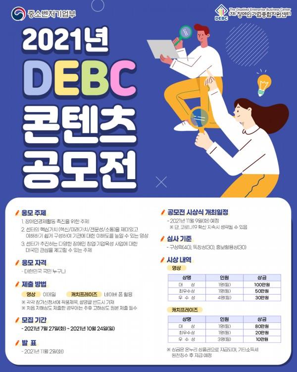 2021년 DEBC 콘텐츠 공모전 연장알림