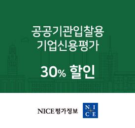 공공기관입찰용 기업신용평가 30% 할인 NICE평가정보