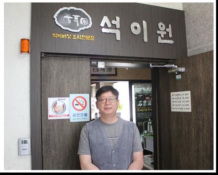 '석이원(石耳園)' 창업자 이상권 대표04