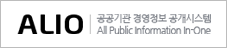 ALIO - 공공기관 경영정보 공개시스템 All Public Information In-One